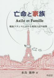 亡命と家族 戦後フランスにおける外国人法の展開