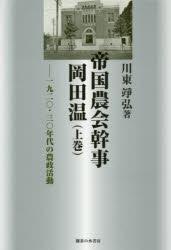 帝国農会幹事岡田温 1920・30年代の農政活動 上巻