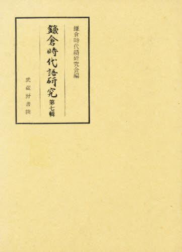 鎌倉時代語研究 第7輯