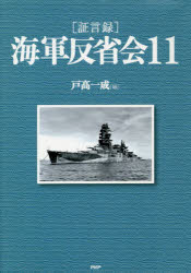 〈証言録〉海軍反省会 11