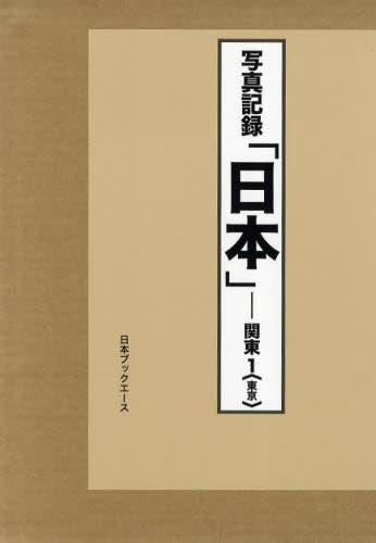 日本 写真記録 関東1 合冊復刻