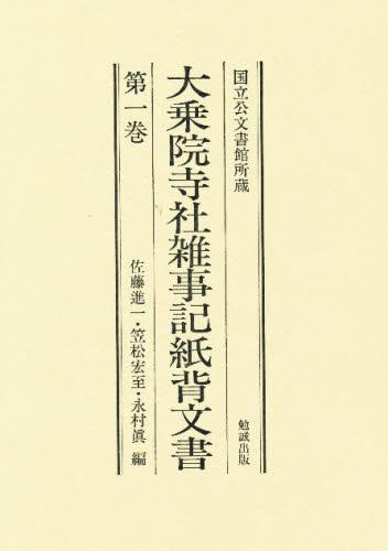 大乗院寺社雑事記紙背文書 国立公文書館所蔵 第1巻
