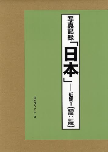 日本 写真記録 近畿1 合冊復刻