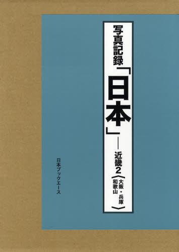日本 写真記録 近畿2 合冊復刻