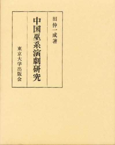 中国巫系演劇研究