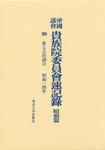 帝国議会貴族院委員会速記録 昭和篇 90