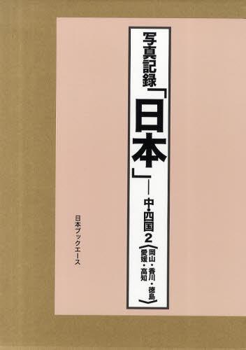 日本 写真記録 中・四国2 合冊復刻