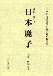 日本鹿子 影印