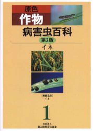 原色作物病害虫百科 1