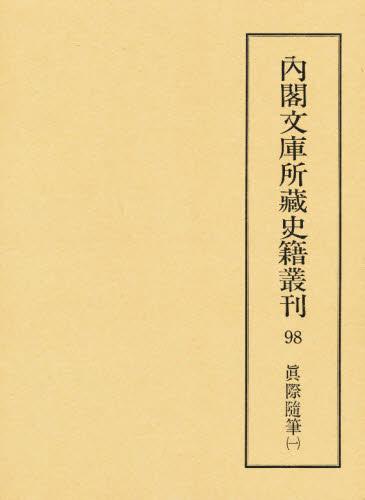 内閣文庫所蔵史籍叢刊 98 影印