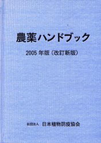 農薬ハンドブック 2005年版