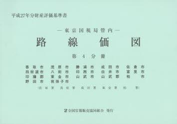 路線価図 東京国税局管内 平成27年分第4分冊 財産評価基準書