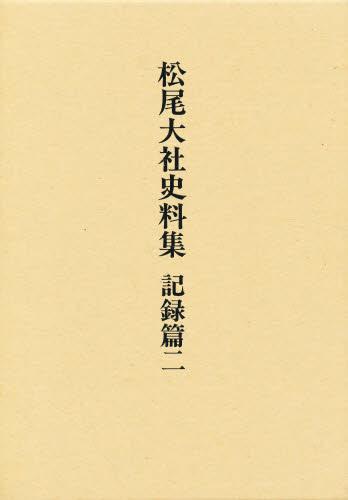 松尾大社史料集 記録篇2