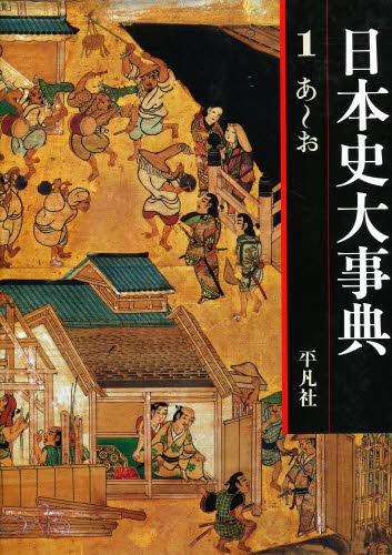日本史大事典 1