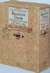 ランダムハウス英和大辞典