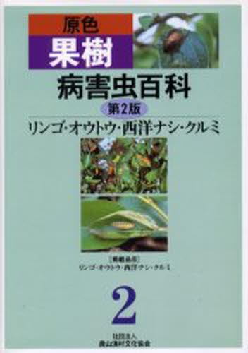 原色果樹病害虫百科 2