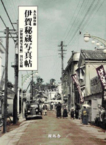 伊賀秘蔵写真帖 永久保存版