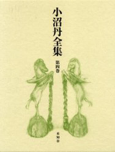小沼丹全集 第4巻