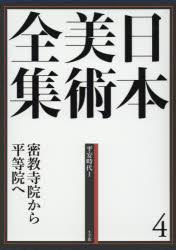 日本美術全集 4