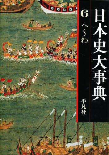 日本史大事典 6