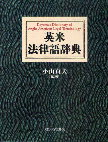 英米法律語辞典