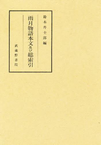 雨月物語本文及び総索引