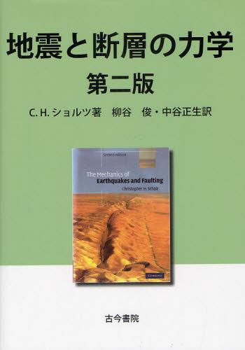 地震と断層の力学