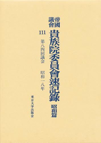 帝国議会貴族院委員会速記録 昭和篇 111