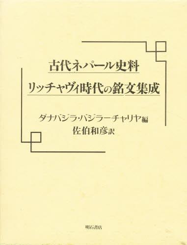 古代ネパール史料リッチャヴィ時代の銘文集成