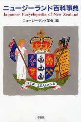 ニュージーランド百科事典