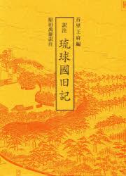 琉球国旧記 訳注