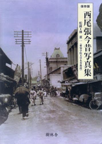 西尾張今昔写真集 保存版