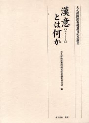 漢意とは何か 大久保隆郎教授退官紀念論集