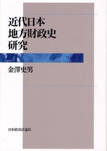 近代日本地方財政史研究