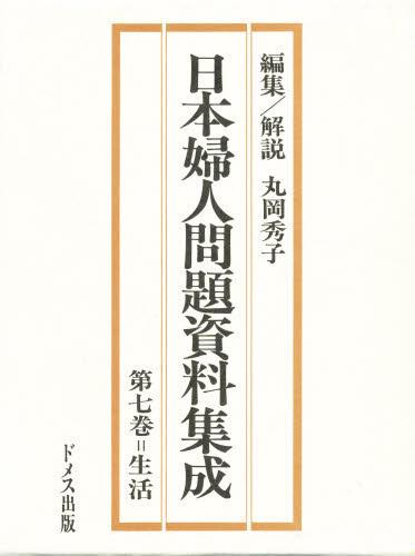 日本婦人問題資料集成 第7巻
