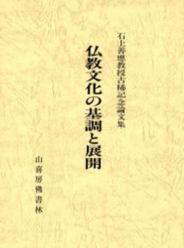 仏教文化の基調と展開