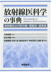 放射線医科学の事典 放射線および紫外線・電磁波・超音波