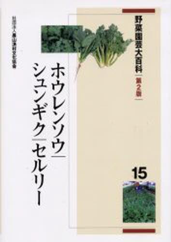 野菜園芸大百科 15
