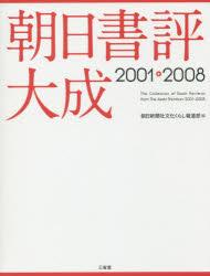 朝日書評大成 2001-2008
