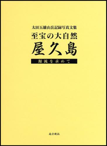 至宝の大自然屋久島 源流を求めて 太田五雄山岳記録写真文集