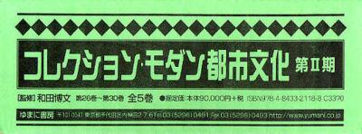 コレクション・モダン都市文 2期2配全5