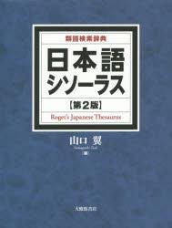 日本語シソーラス 類語検索辞典