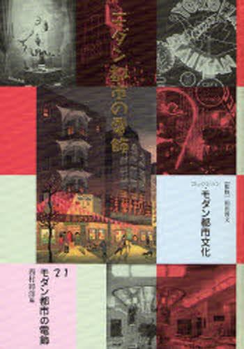 コレクション・モダン都市文化 21 復刻