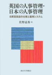 《送料無料》 英国の人事管理 送料無料 卓抜 日本の人事管理 日英百貨店の仕事と雇用システム