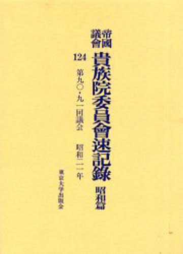 帝国議会貴族院委員会速記録 昭和篇124