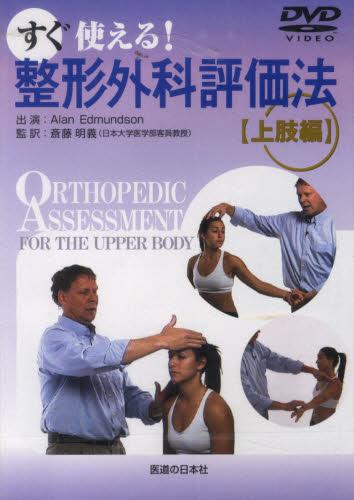 DVD 整形外科評価法 上肢編
