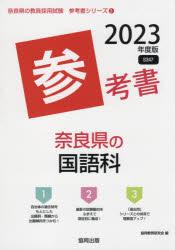 直輸入品激安 '23 上品 奈良県の国語科参考書