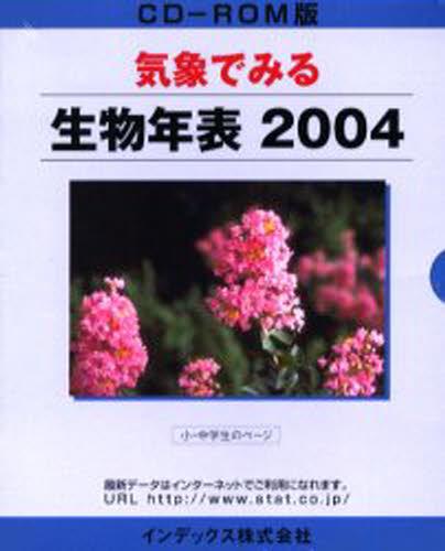 '04 気象でみる生物年表 ROM版