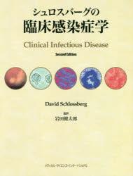 シュロスバーグの臨床感染症学
