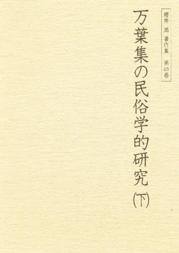 桜井満著作集 第4巻